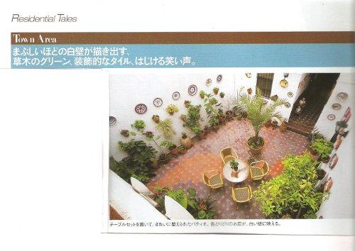 Patio andaluz Rincón de las Nieves (revista japonesa)